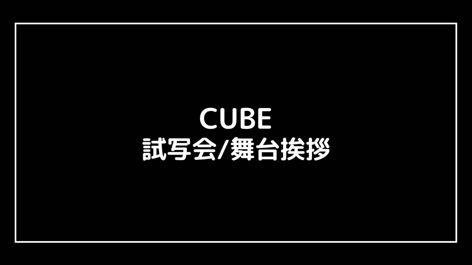 映画『CUBE キューブ』の試写会と舞台挨拶ライブビューイング情報