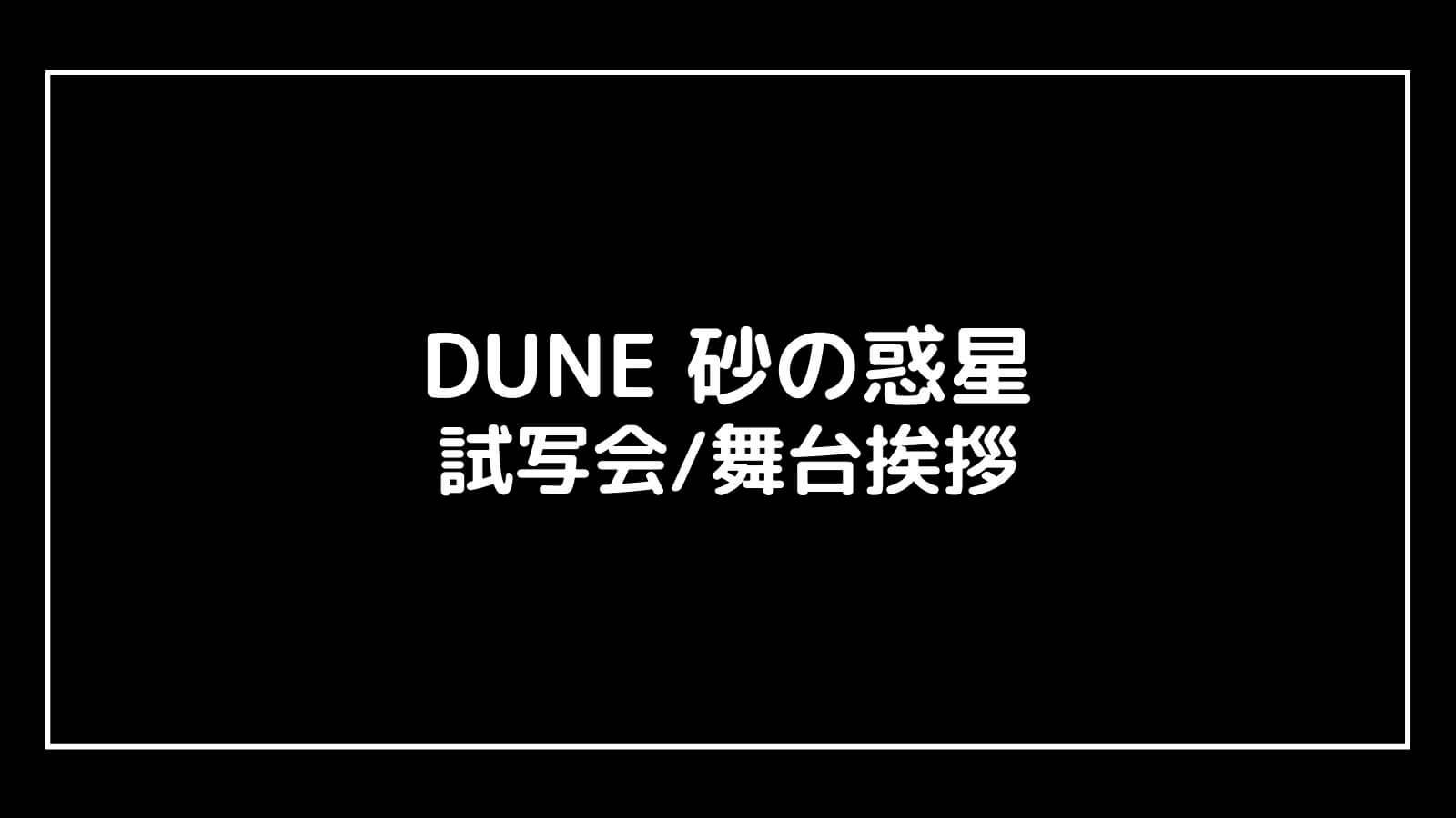 映画『DUNE 砂の惑星』の試写会と舞台挨拶ライブビューイング情報