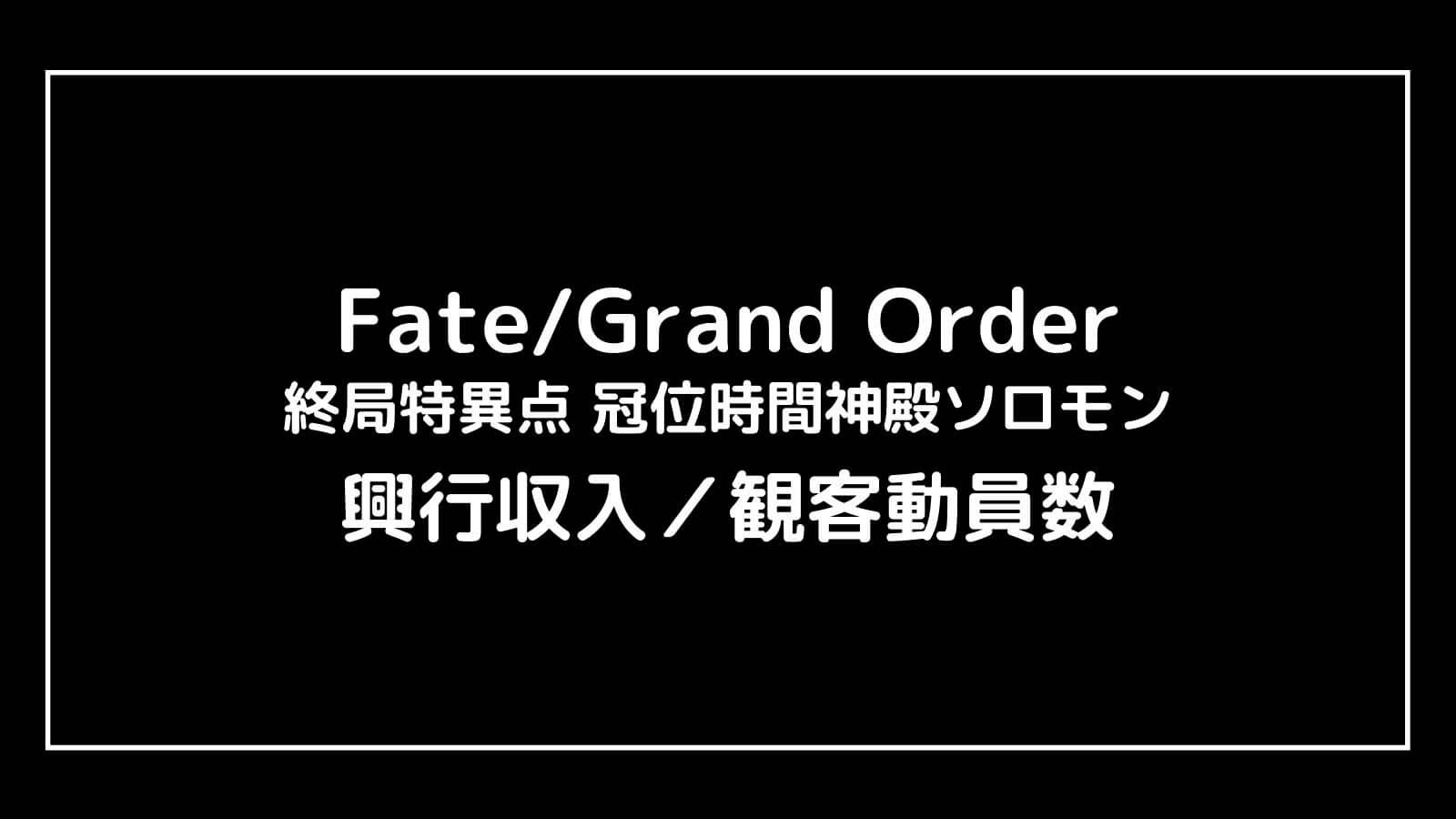 映画『Fate/Grand Order 終局特異点』興行収入推移と最終興収を元映画館社員が予想【冠位時間神殿ソロモン】