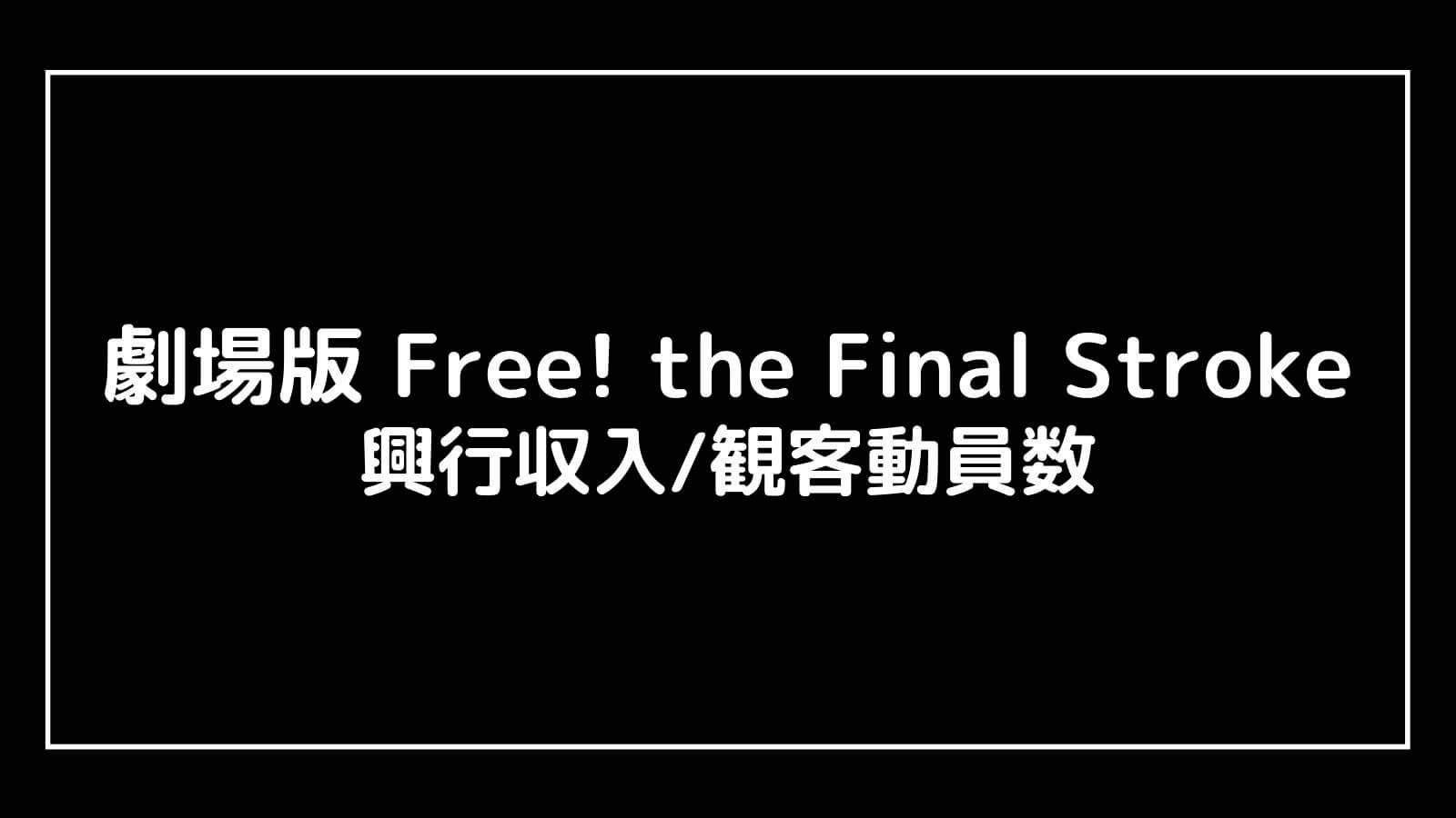 映画『Free! the Final Stroke(2021)』興行収入推移と最終興収を元映画館社員が予想