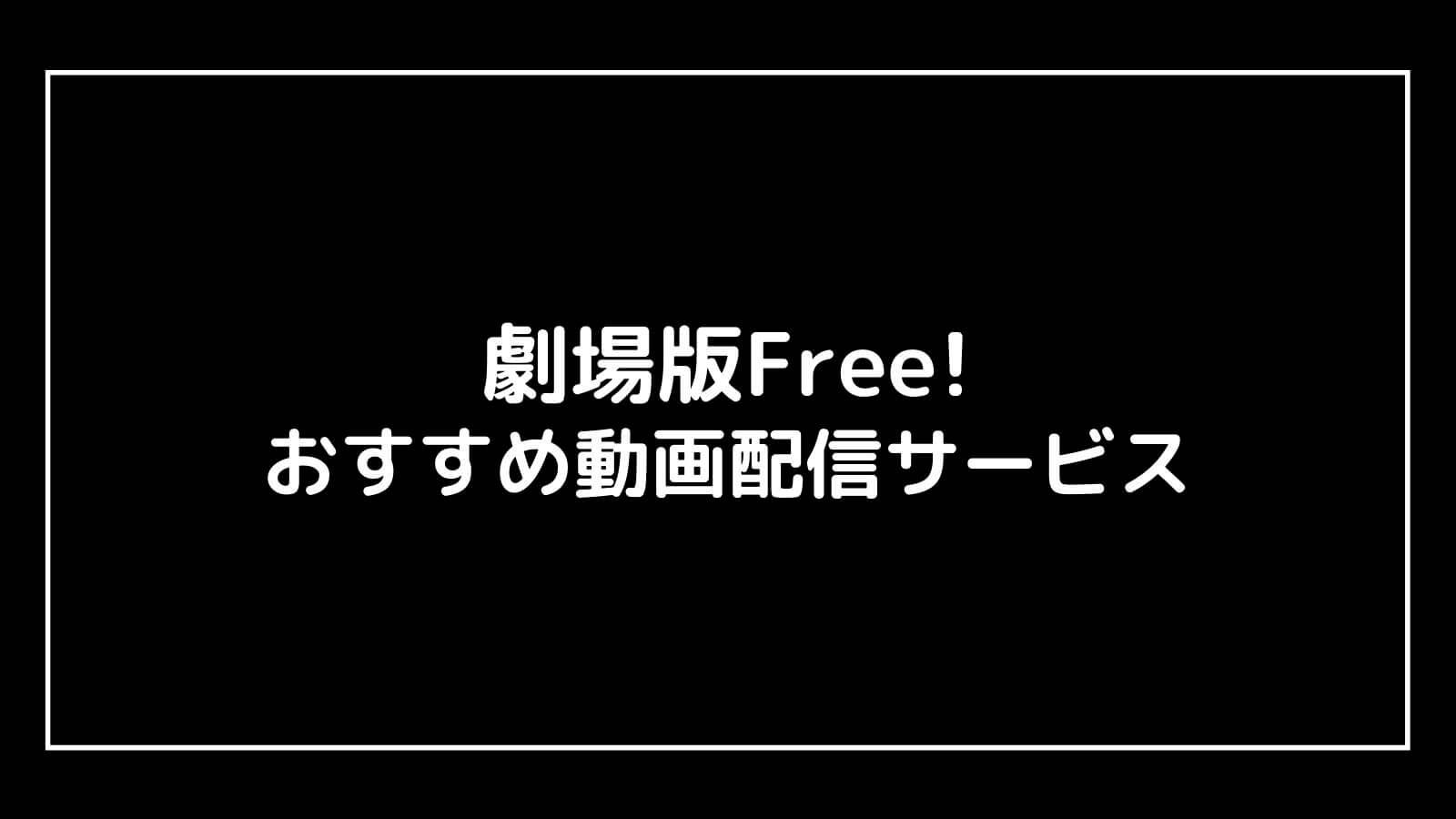 映画『劇場版Free!』の無料配信を視聴できるおすすめ動画サイト【テレビアニメも無料】