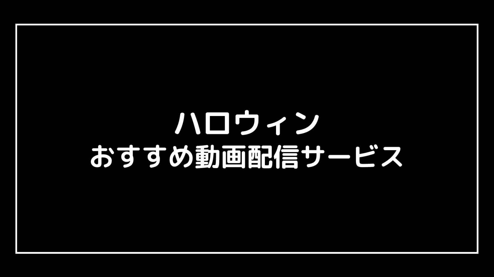 映画『ハロウィン』の無料配信を視聴できるおすすめ動画サイト【最新作の割引券あり】