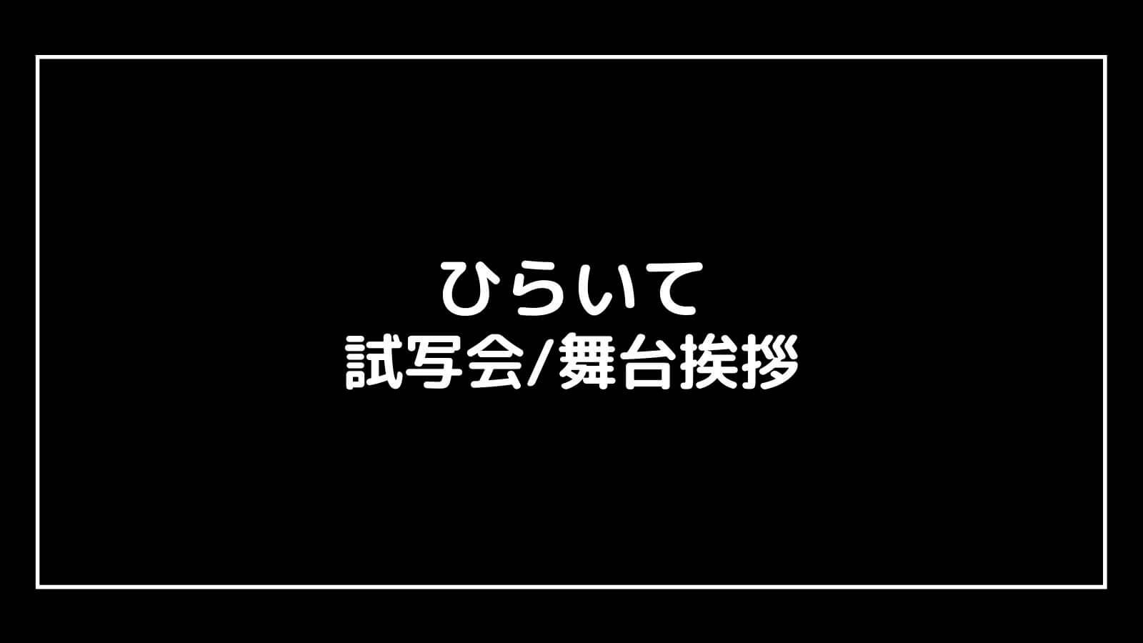 映画『ひらいて』の試写会と舞台挨拶ライブビューイング情報