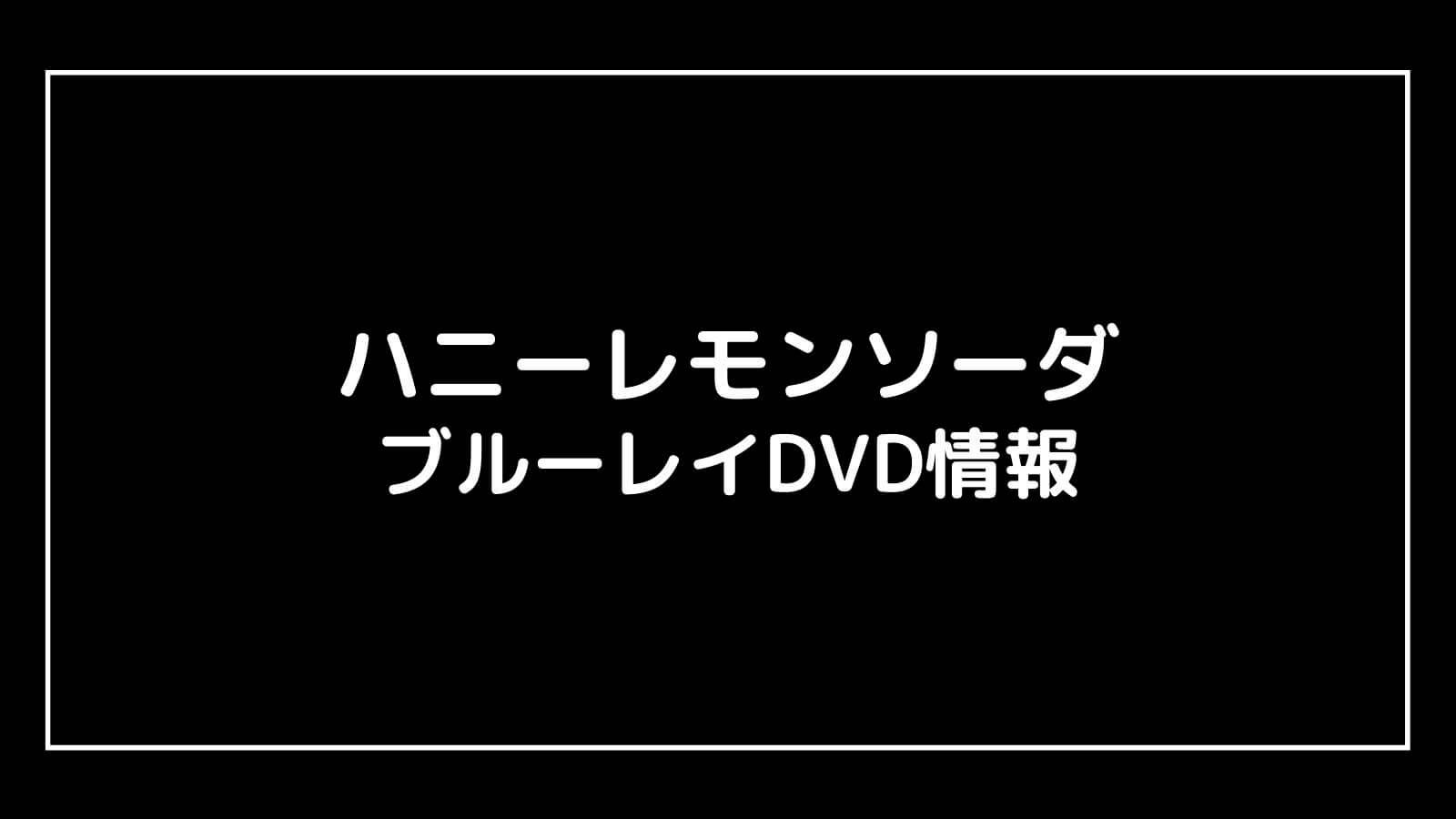 映画『ハニーレモンソーダ』のDVD発売日と予約開始日はいつから?円盤情報まとめ