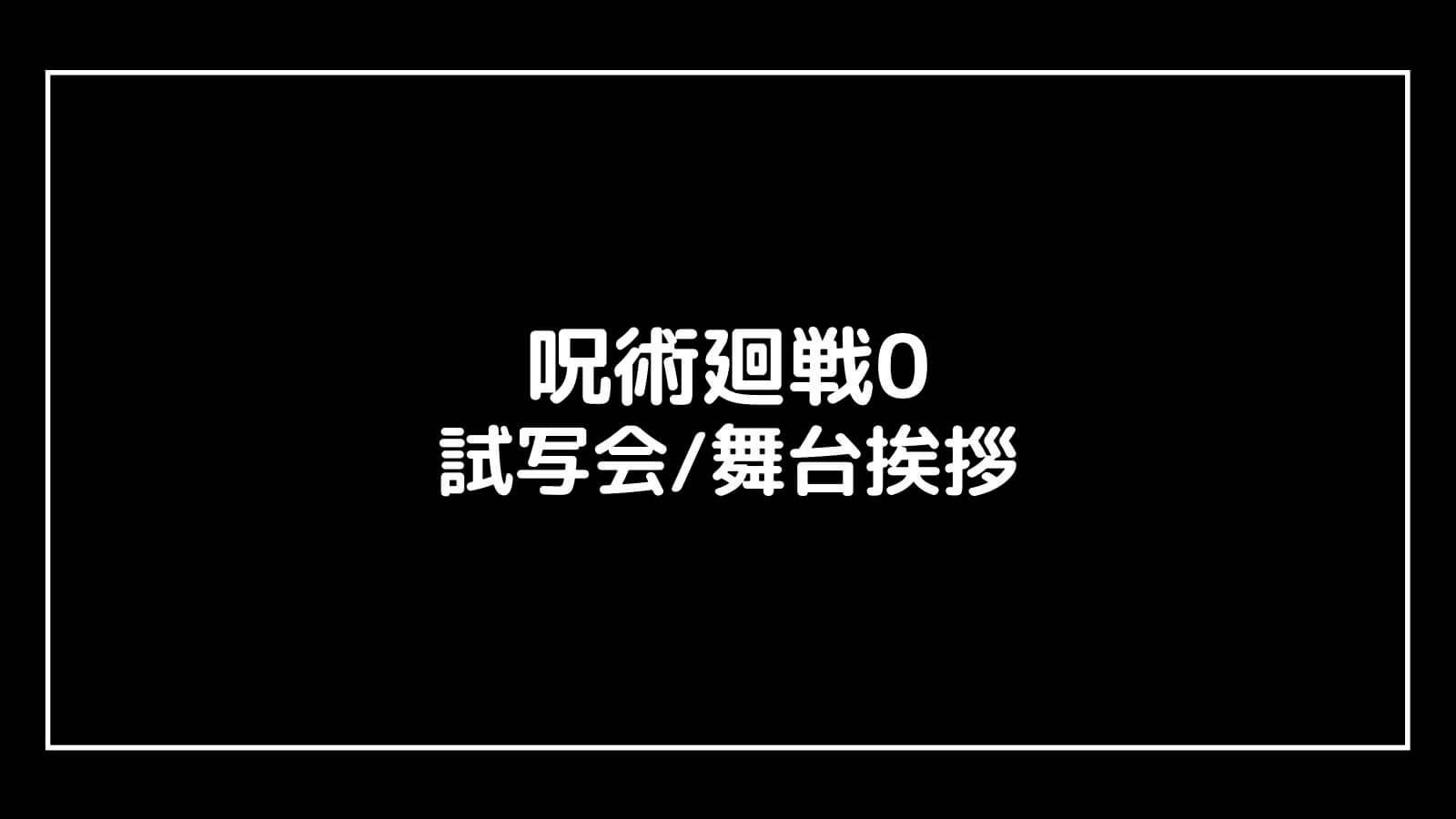 映画『呪術廻戦0』の試写会と舞台挨拶ライブビューイング情報まとめ