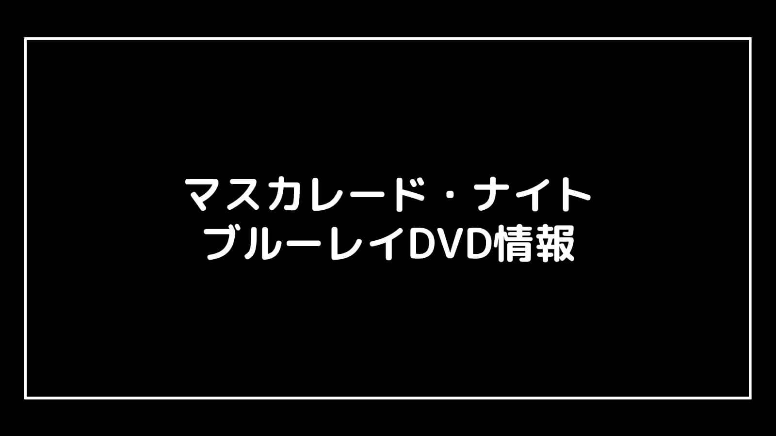 映画『マスカレード・ナイト』のDVD発売日と予約開始日はいつから?円盤情報まとめ