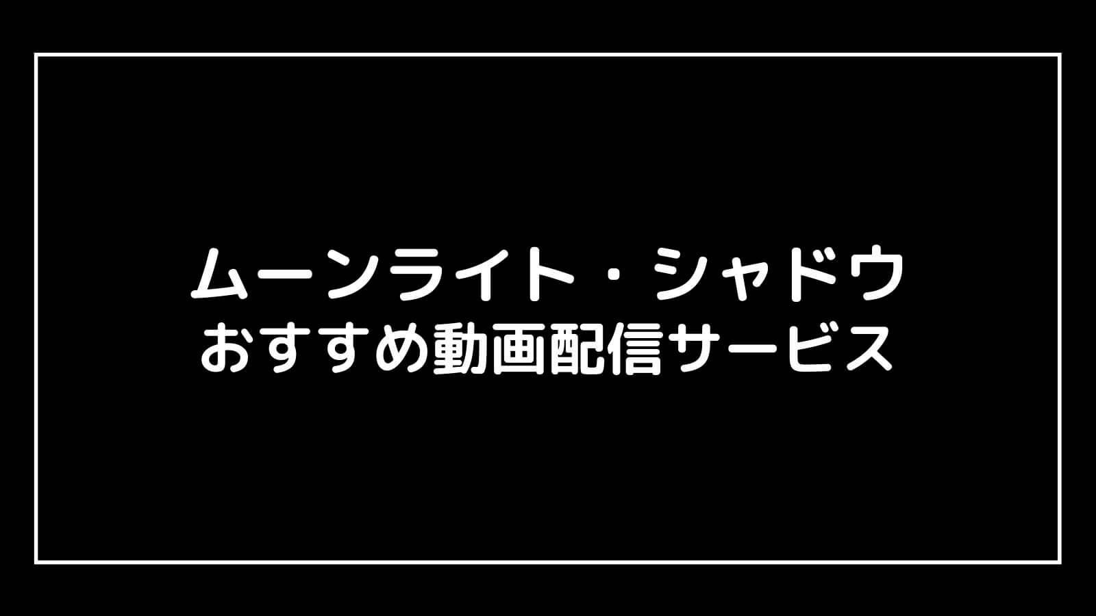 映画『ムーンライト・シャドウ』を無料視聴できるおすすめ動画配信サービス