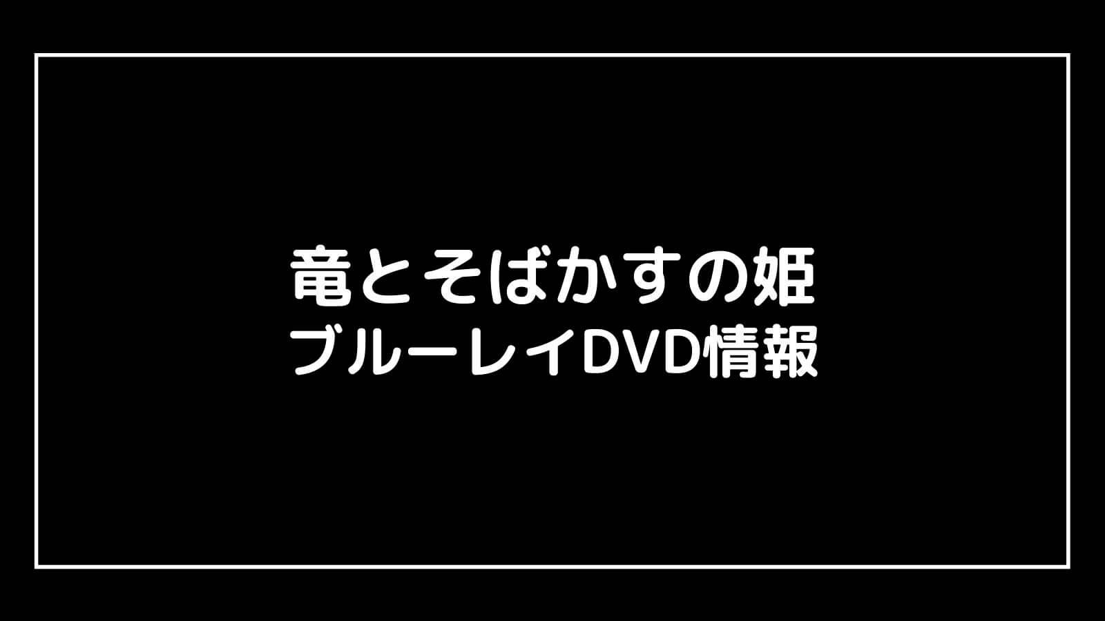 映画『竜とそばかすの姫』のDVD発売日と予約開始日はいつから?円盤情報まとめ