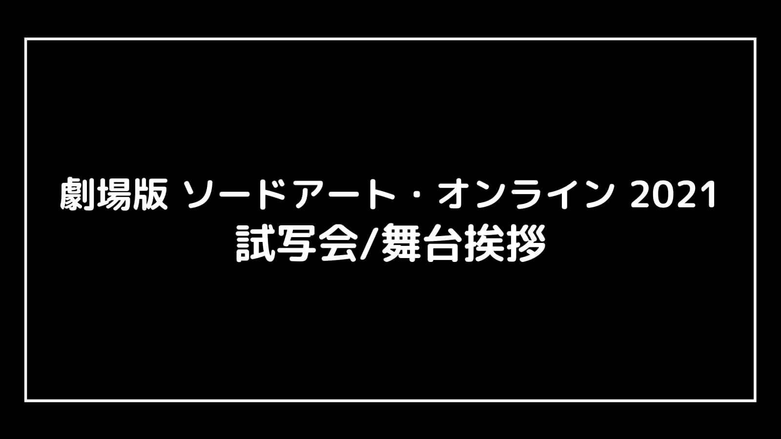 映画『ソードアート・オンライン2021』の試写会と舞台挨拶ライブビューイング情報【プログレッシブ 星なき夜のアリア】