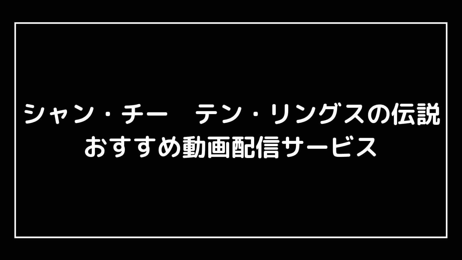 映画『シャン・チー テン・リングスの伝説』を無料視聴できるおすすめ動画配信サービス