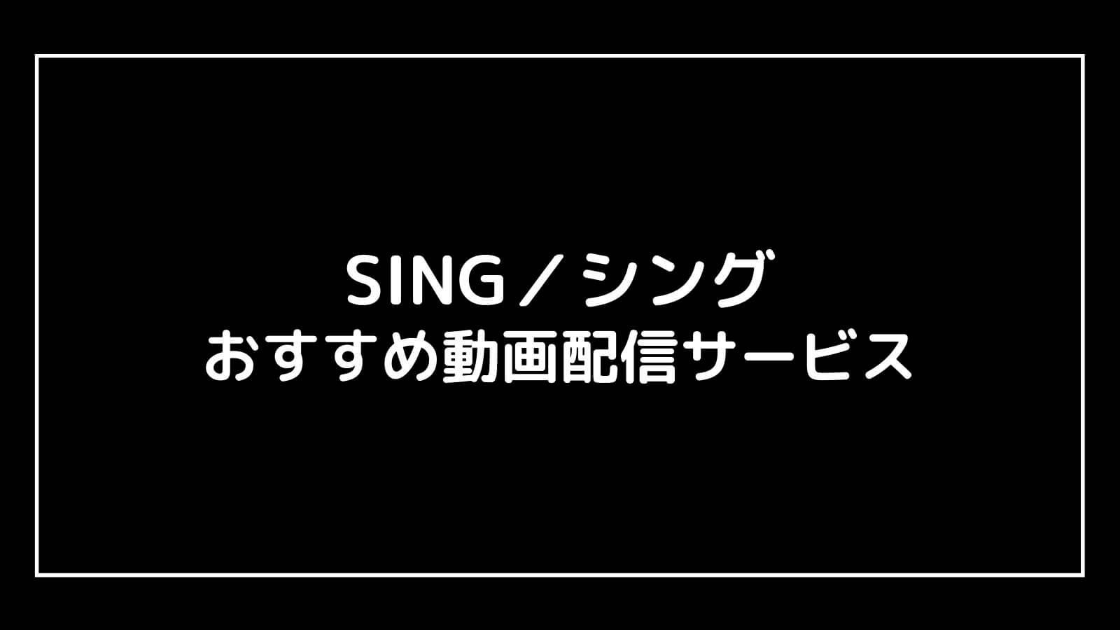 映画『SING シング』の配信を無料視聴できるおすすめ動画配信サイト