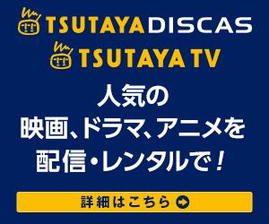 TSUTAYA DISCAS/TSUTAYATV