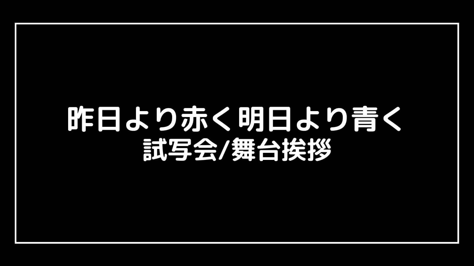 映画『昨日より赤く明日より青く』の試写会と舞台挨拶情報まとめ【CINEMA FIGHTERS project】