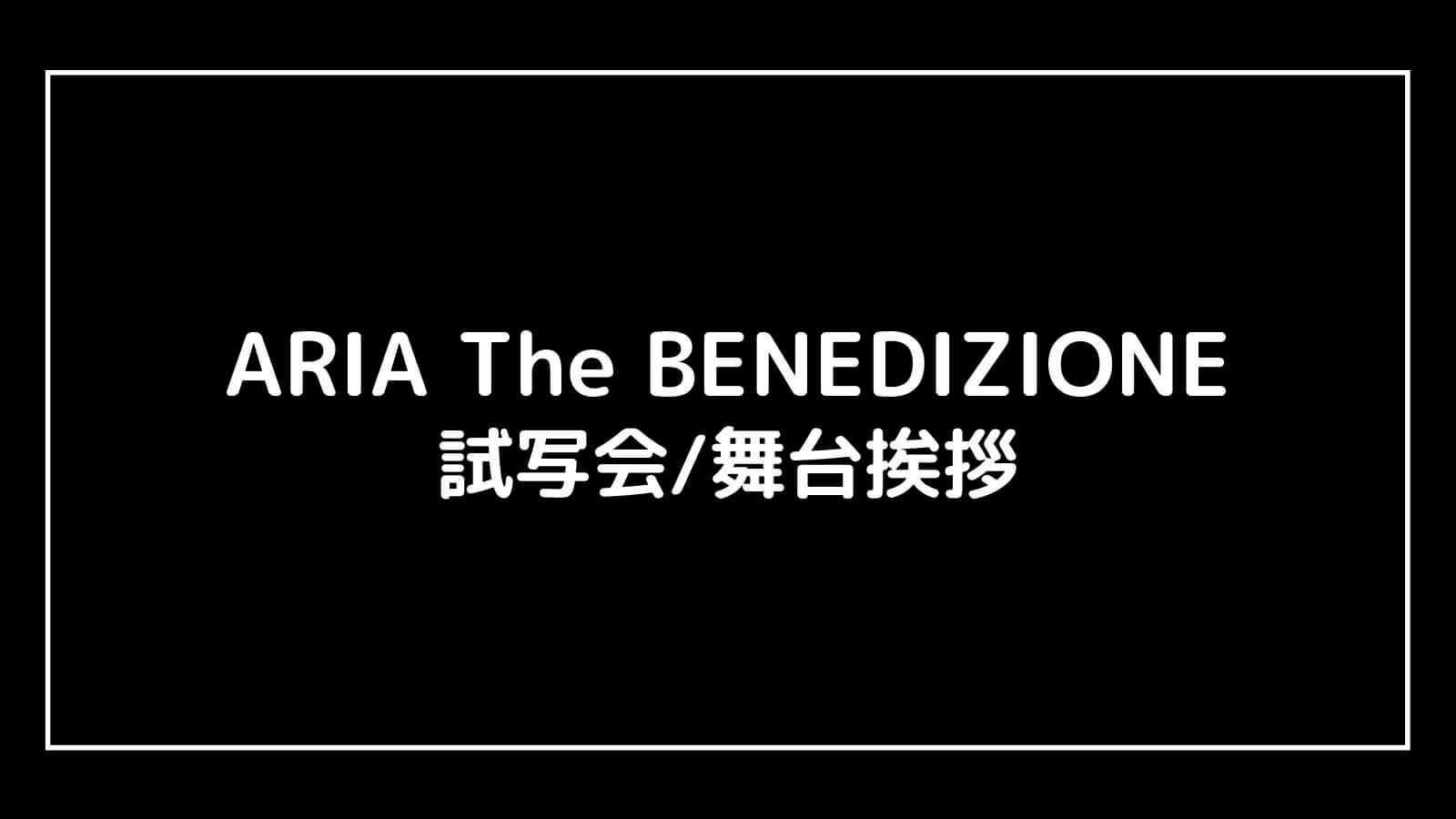 映画『ARIA The BENEDIZIONE』の試写会と舞台挨拶ライブビューイング情報