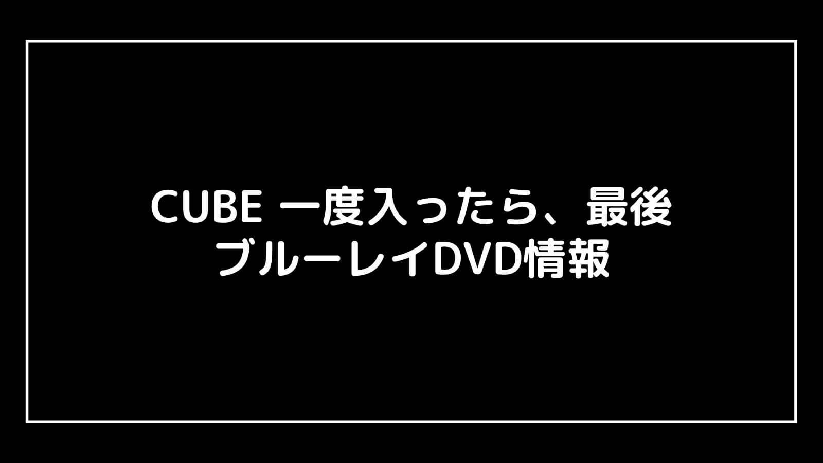映画『CUBE キューブ 一度入ったら、最後』のDVD発売日と予約開始日はいつから?円盤情報まとめ