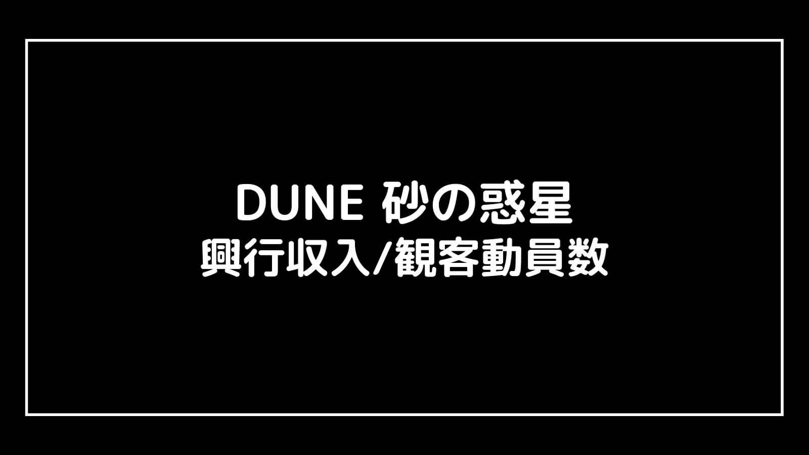 映画『DUNE デューン 砂の惑星』興行収入推移と最終興収を元映画館社員が予想