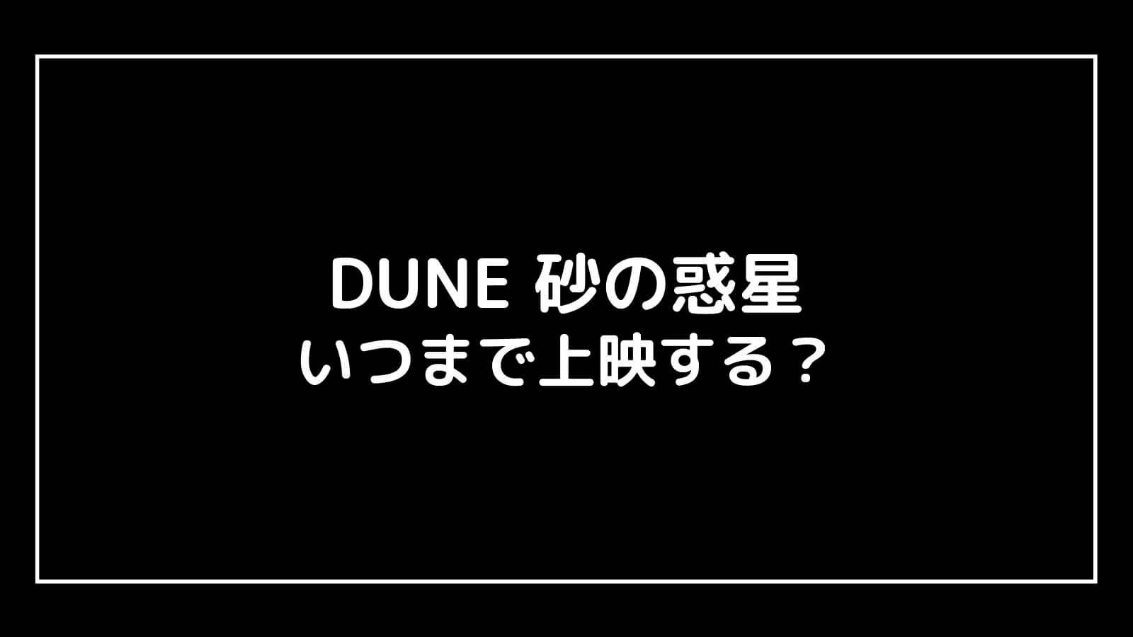 映画『DUNE 砂の惑星』はいつまで上映する?元映画館社員が公開期間を予想
