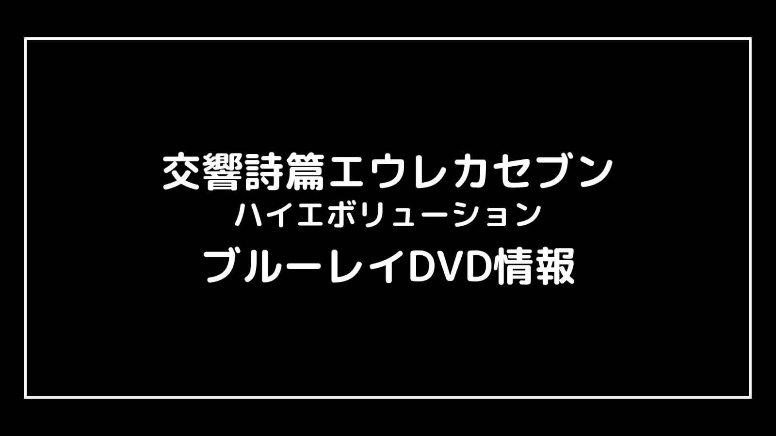 映画『EUREKA 交響詩篇エウレカセブン3』のDVD発売日と予約開始日はいつから?円盤情報まとめ【ハイエボリューション】