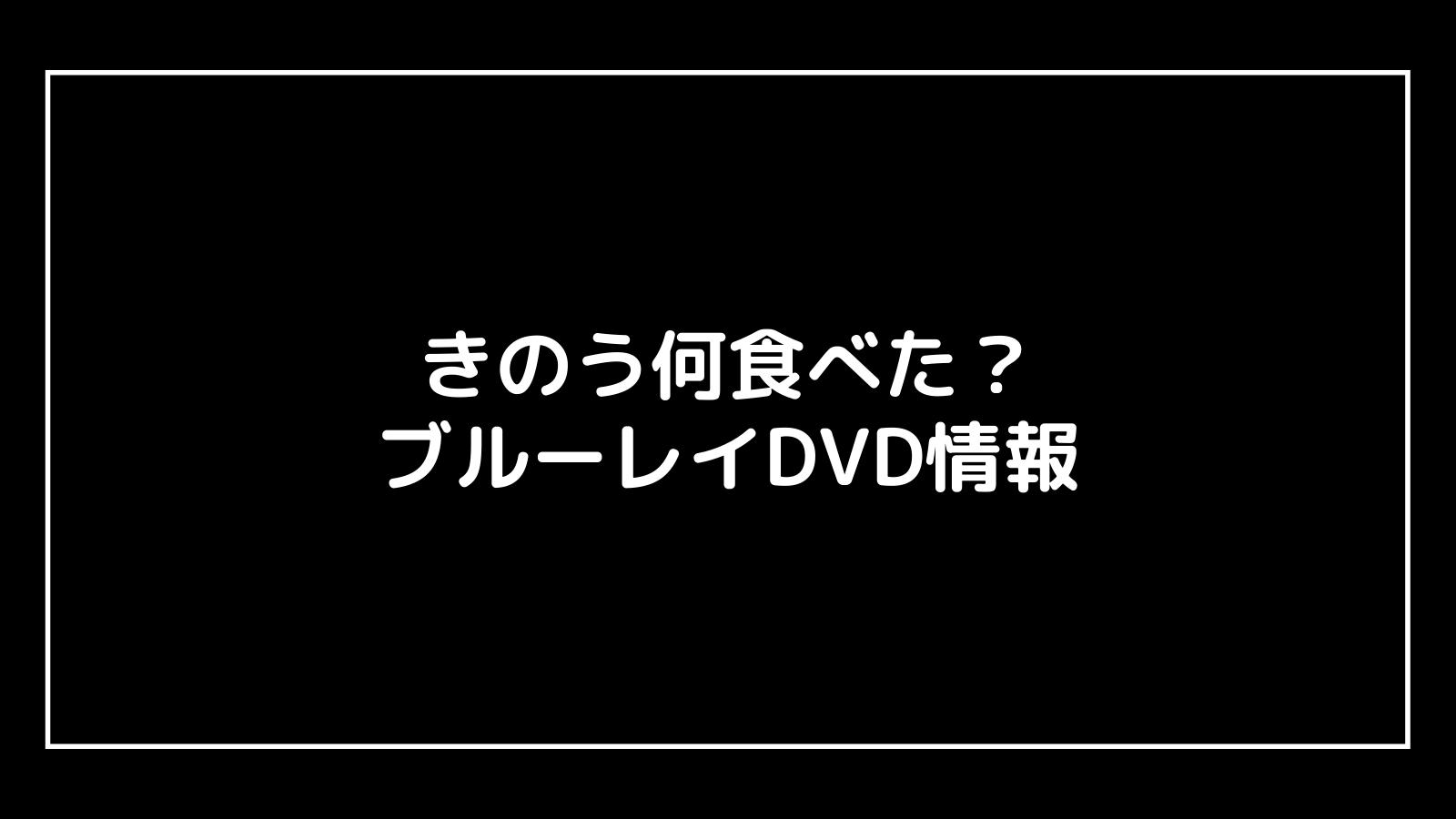 映画『きのう何食べた?』のDVD発売日と予約開始日はいつから?円盤情報まとめ