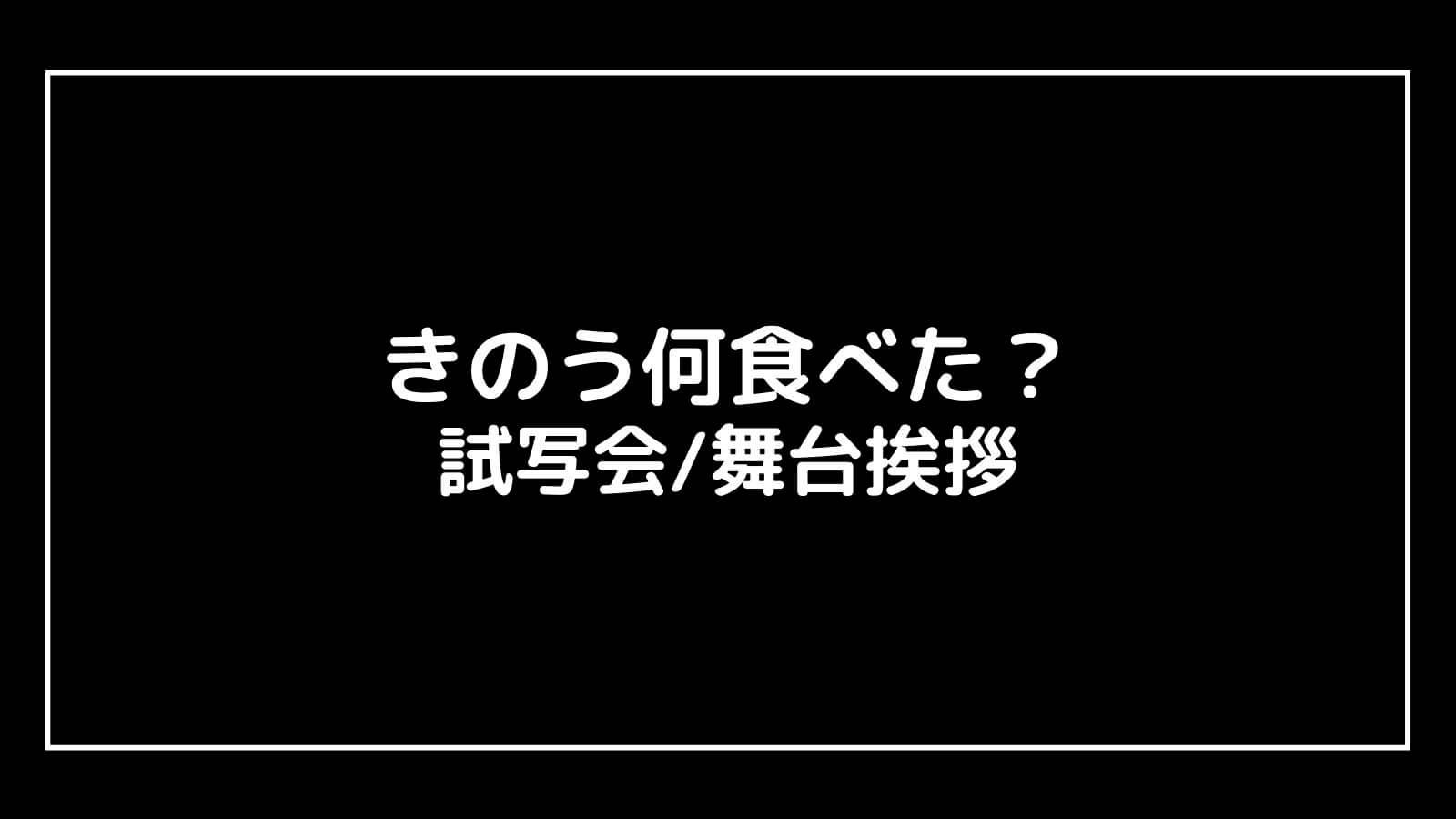 映画『きのう何食べた?』の試写会と舞台挨拶ライブビューイング情報