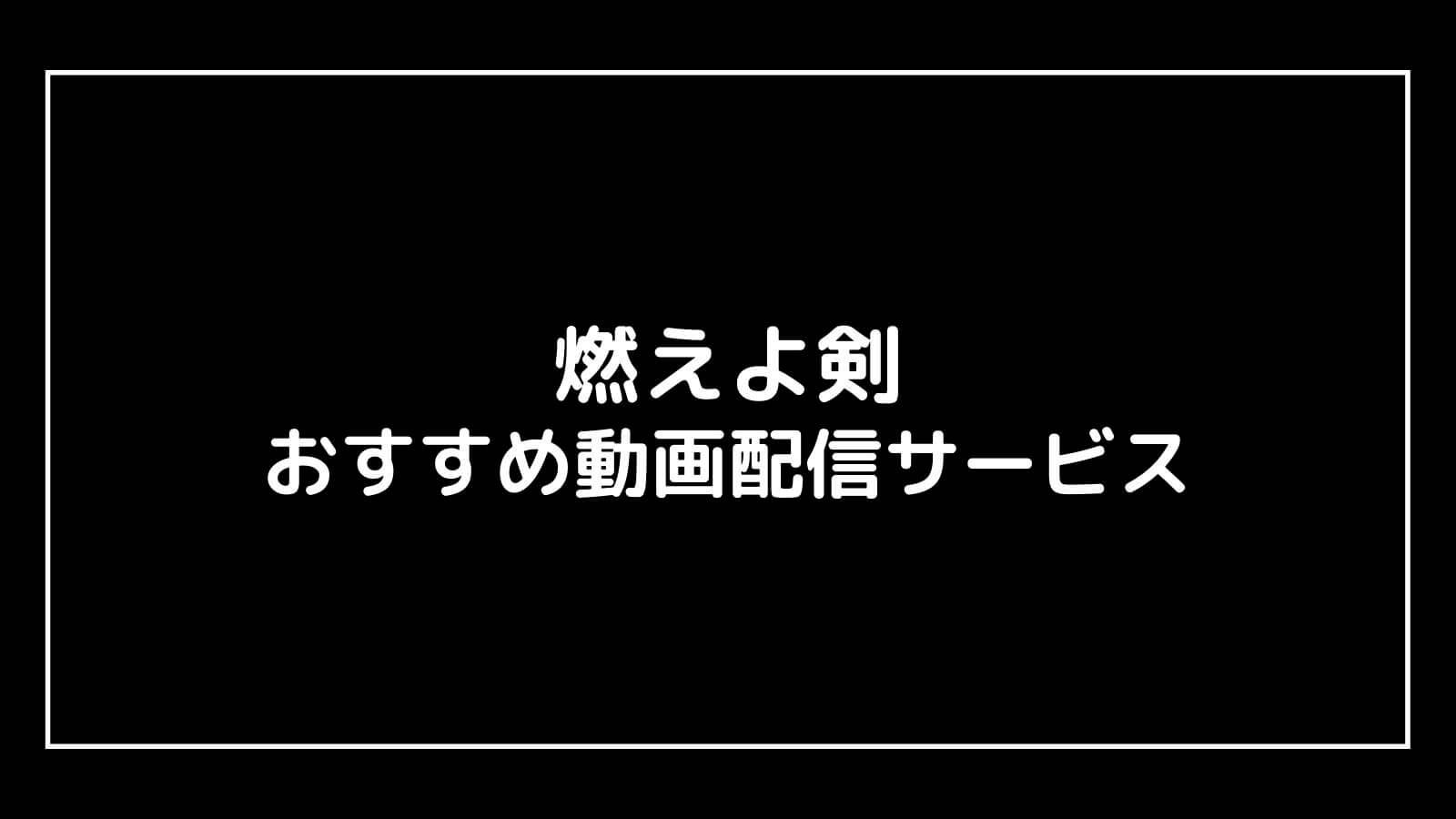 映画『燃えよ剣』の無料動画配信をフル視聴する方法