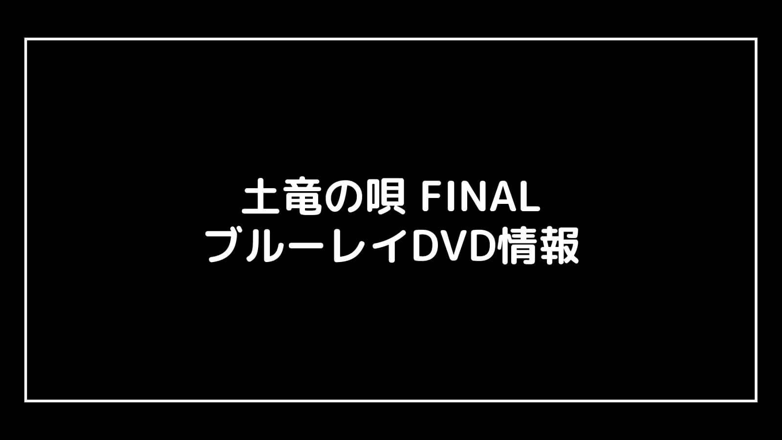 映画『土竜の唄 FINAL』のDVD発売日と予約開始日はいつから?円盤情報まとめ