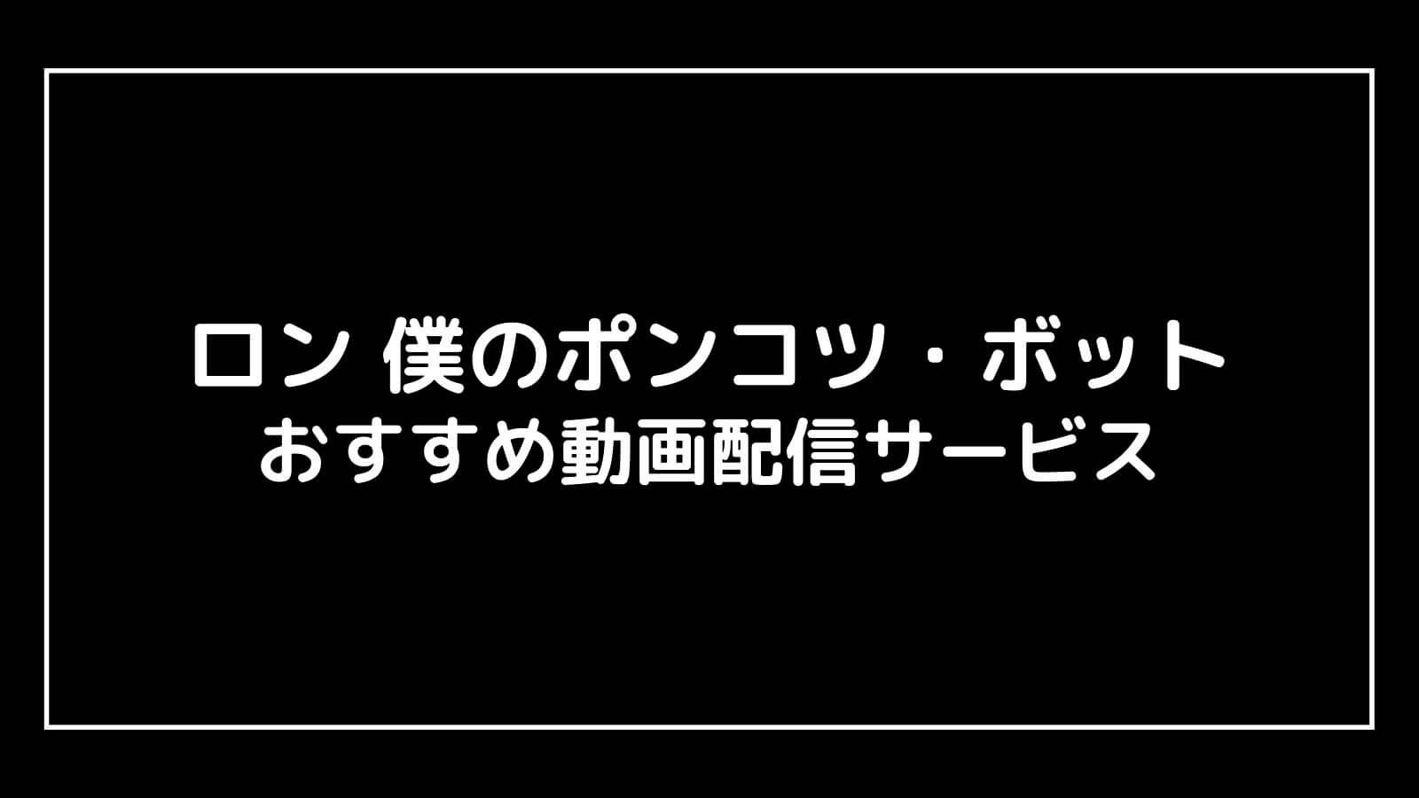 映画『ロン 僕のポンコツ・ボット』を無料視聴できるおすすめ動画配信サービス