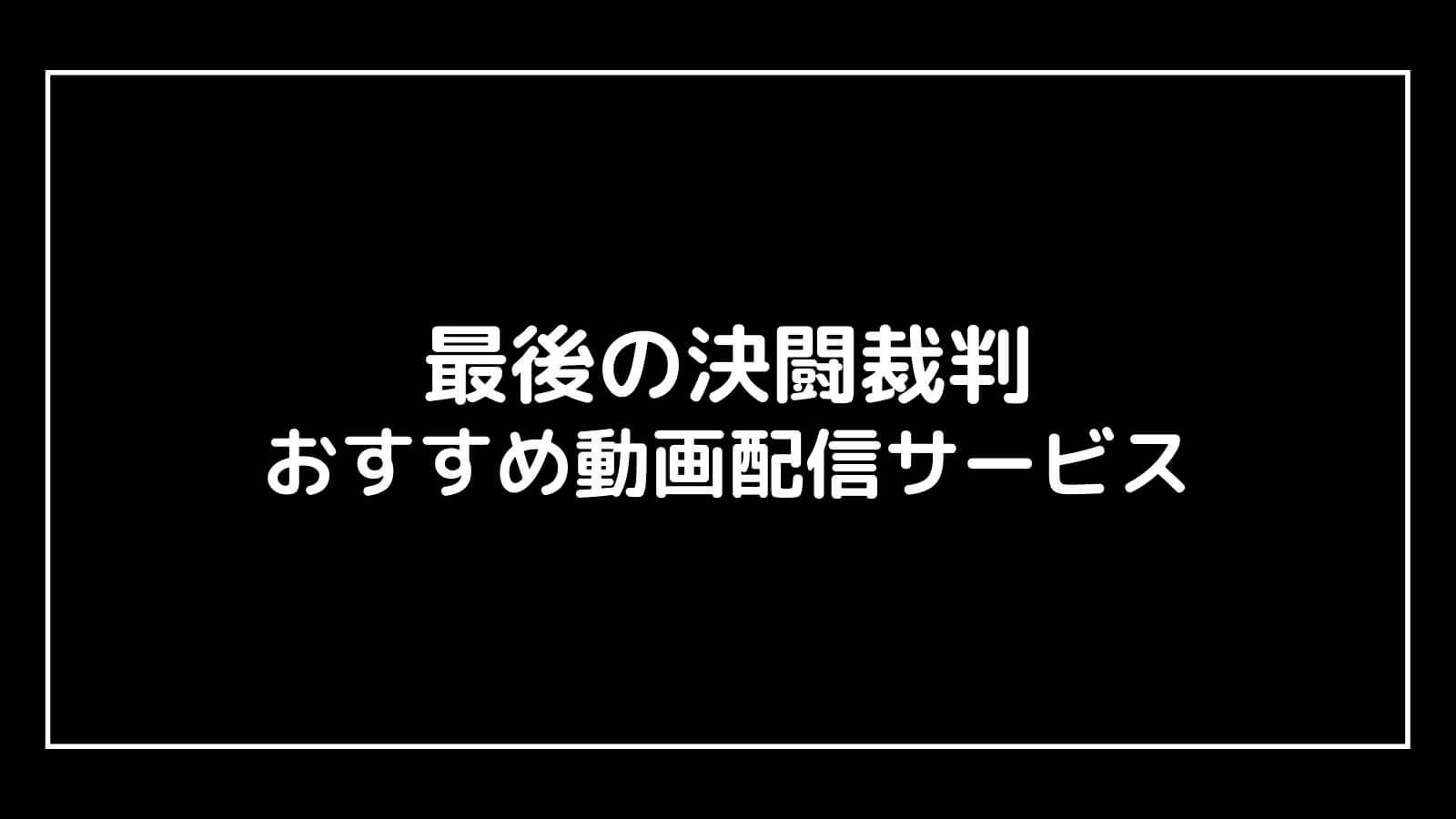 映画『最後の決闘裁判』を無料視聴できるおすすめ動画配信サービス
