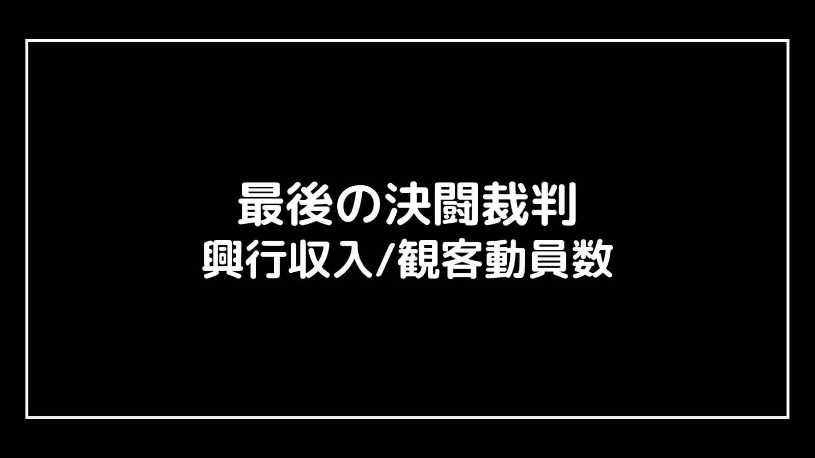映画『最後の決闘裁判』興行収入推移と最終興収を元映画館社員が予想