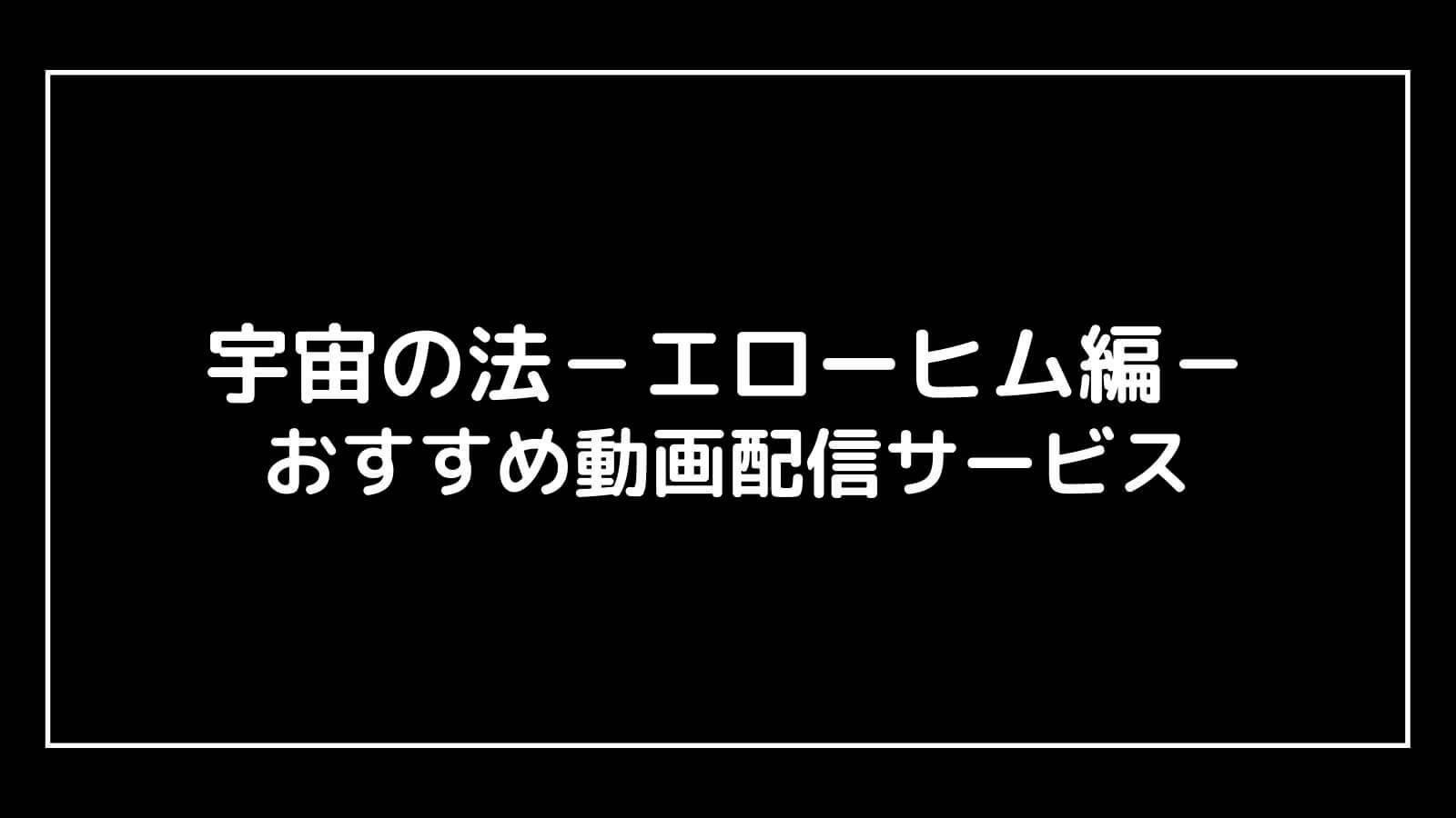映画『宇宙の法 エローヒム編』を無料視聴できるおすすめ動画配信サービス