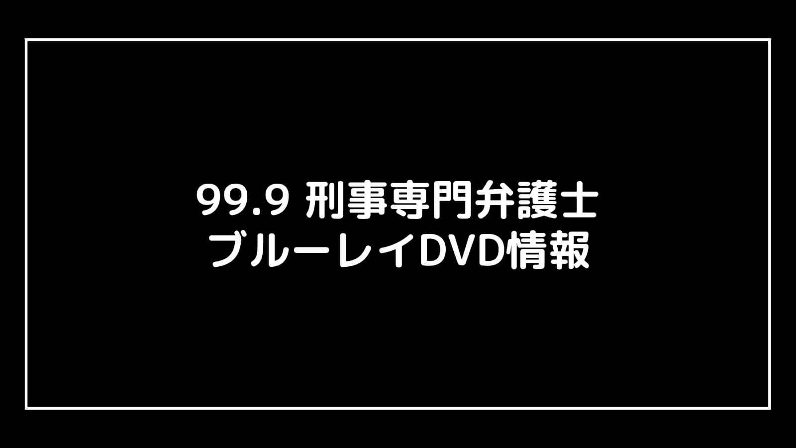映画『99.9 刑事専門弁護士』のDVD発売日と予約開始日はいつから?円盤情報まとめ