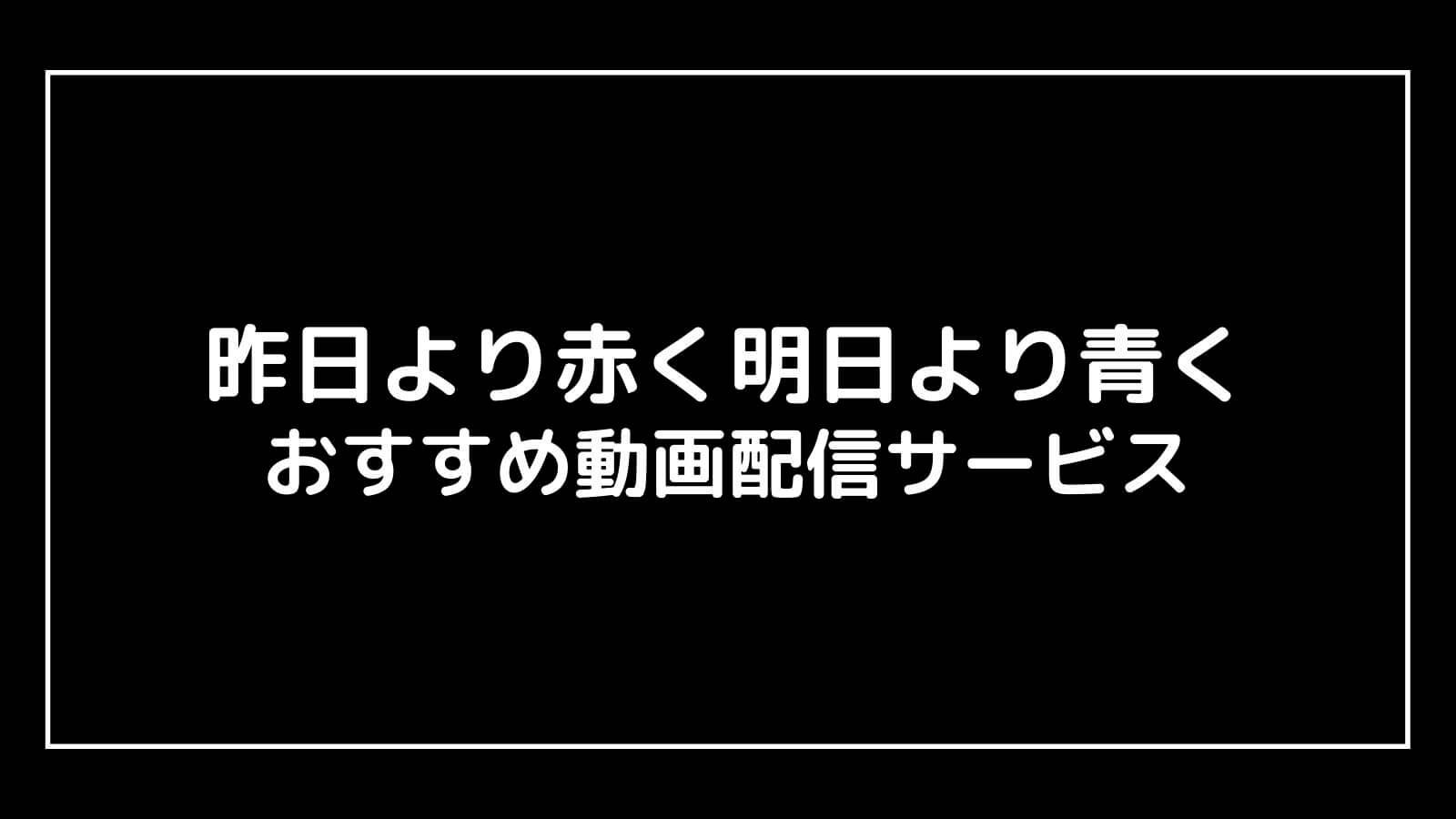 映画『昨日より赤く明日より青く』の動画配信を無料視聴できるサブスク一覧【CINEMA FIGHTERS】