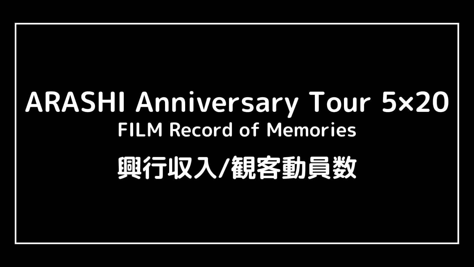 映画『嵐 ARASHI Anniversary Tour 5×20』興行収入推移と最終興収を元映画館社員が予想【FILM Record of Memories】