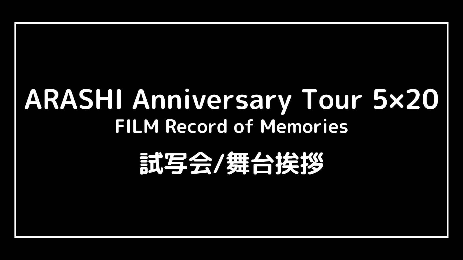 映画『嵐 ARASHI Anniversary Tour 5×20』の試写会と舞台挨拶ライブビューイング情報【FILM Record of Memories】