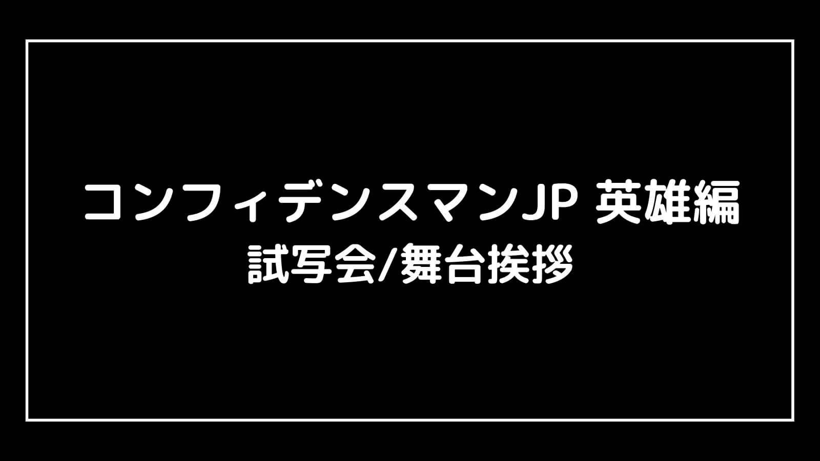 映画『コンフィデンスマンJP 英雄編』の試写会と舞台挨拶ライブビューイング情報