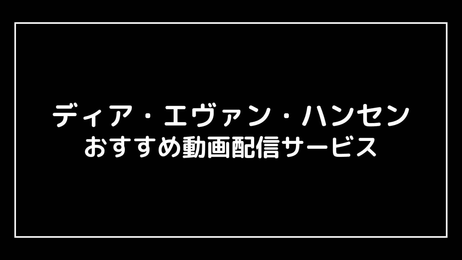 映画『ディア・エヴァン・ハンセン』の動画配信を無料視聴できるサブスク一覧