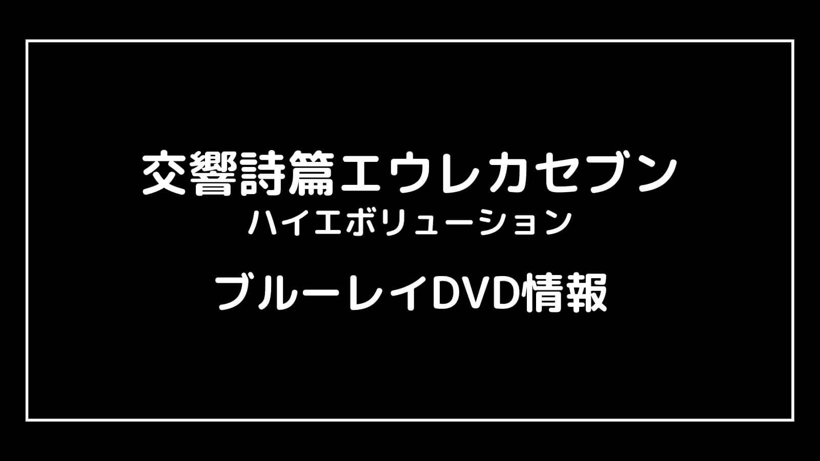 映画『EUREKA 交響詩篇エウレカセブン3』興行収入推移と最終興収を元映画館社員が予想【ハイエボリューション】