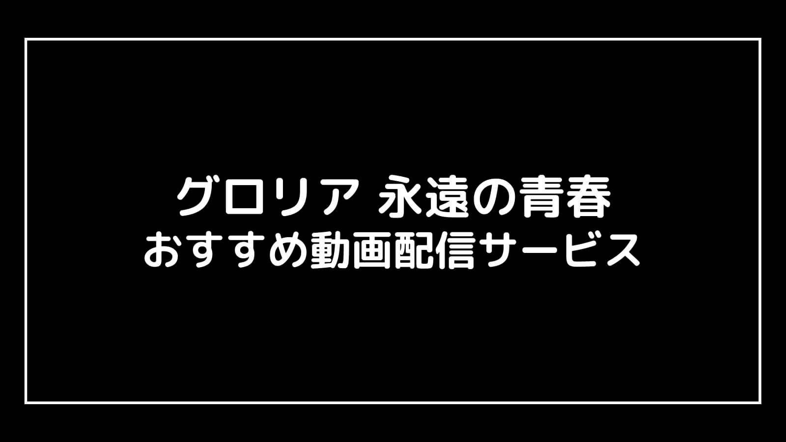 映画『グロリア 永遠の青春』の動画配信を無料視聴できるサブスク一覧