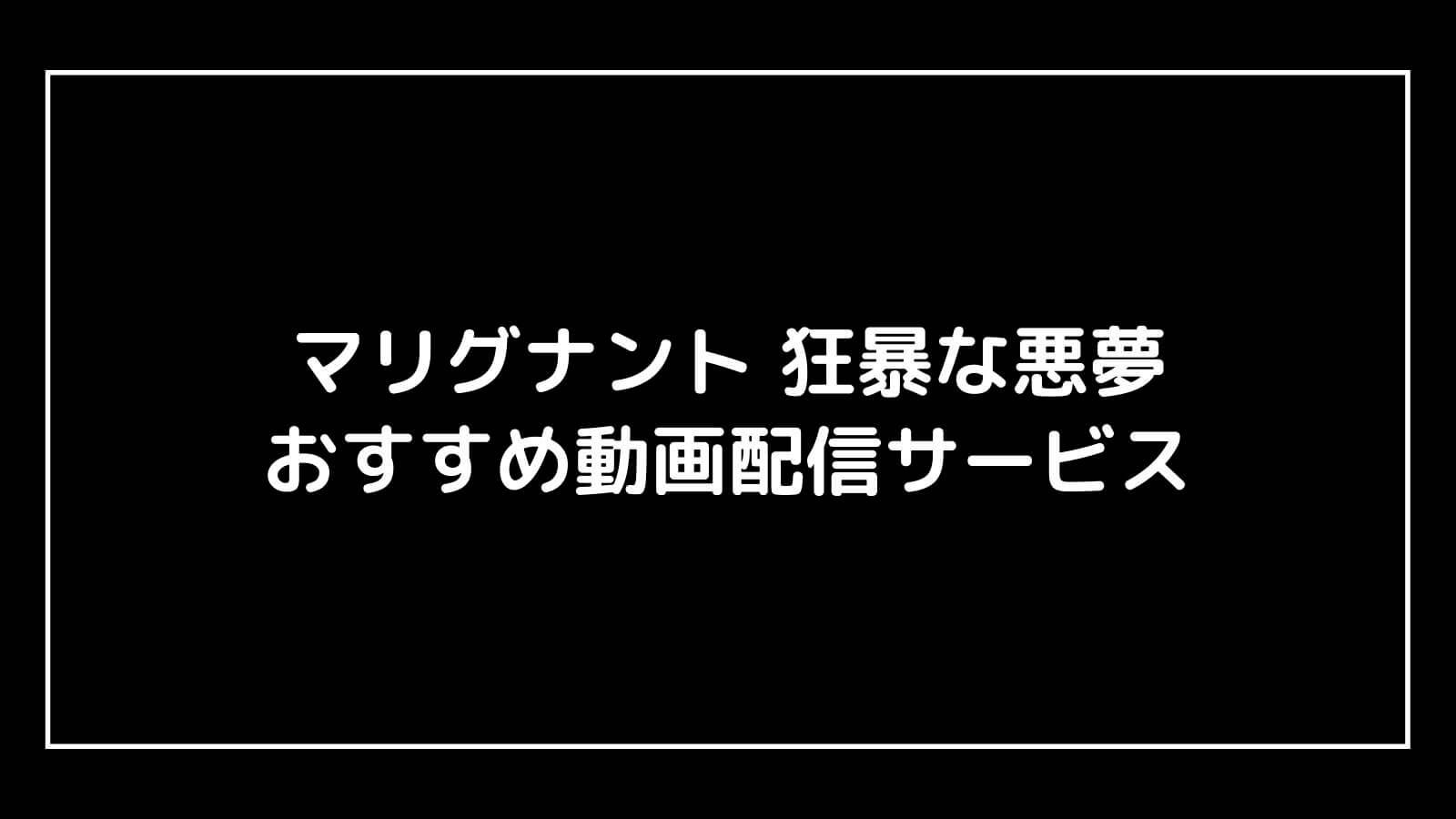 映画『マリグナント 狂暴な悪夢』を無料視聴できるおすすめ動画配信サービス