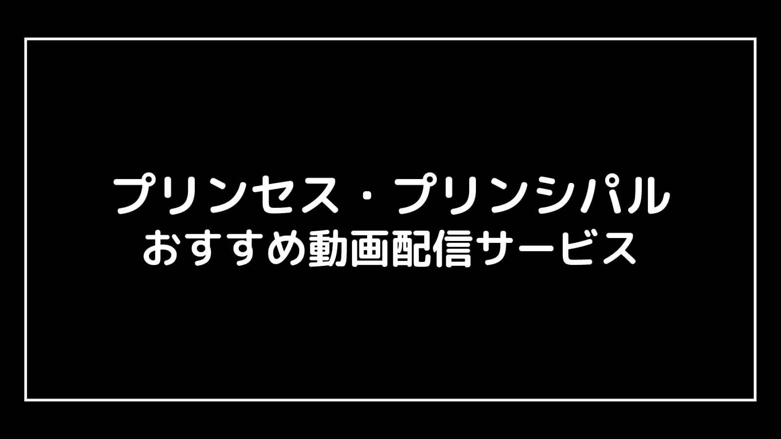 映画『プリンセス・プリンシパル Crown Handler』の動画配信を無料視聴できるサブスク一覧