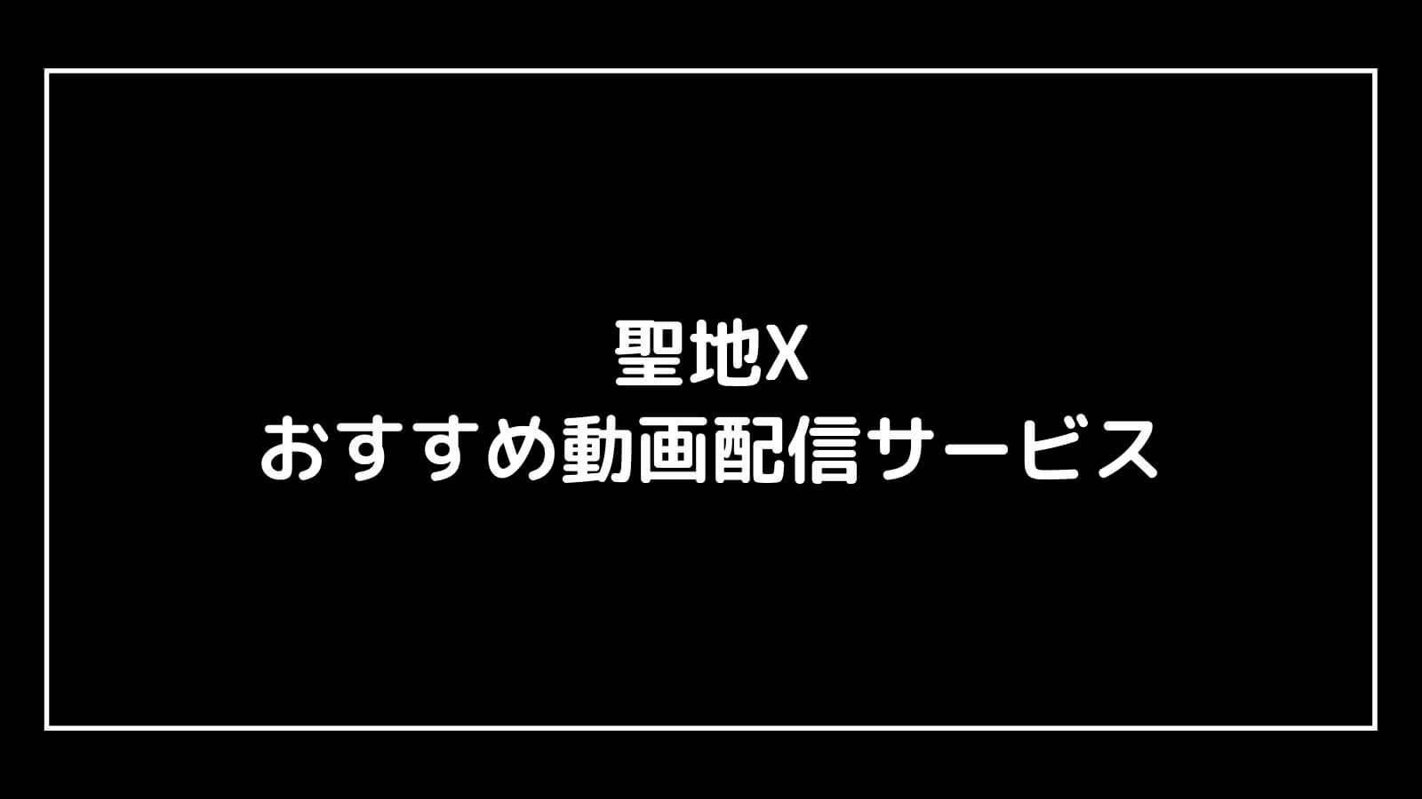 映画『聖地X』を無料視聴できるおすすめ動画配信サービス