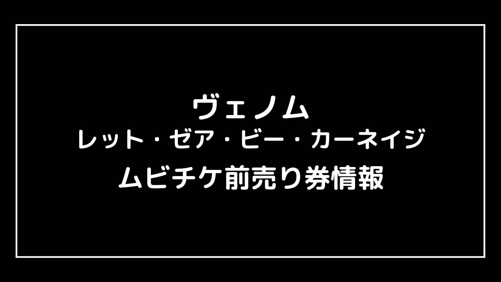 映画『ヴェノム2 レット・ゼア・ビー・カーネイジ』特典付きムビチケ前売り券情報