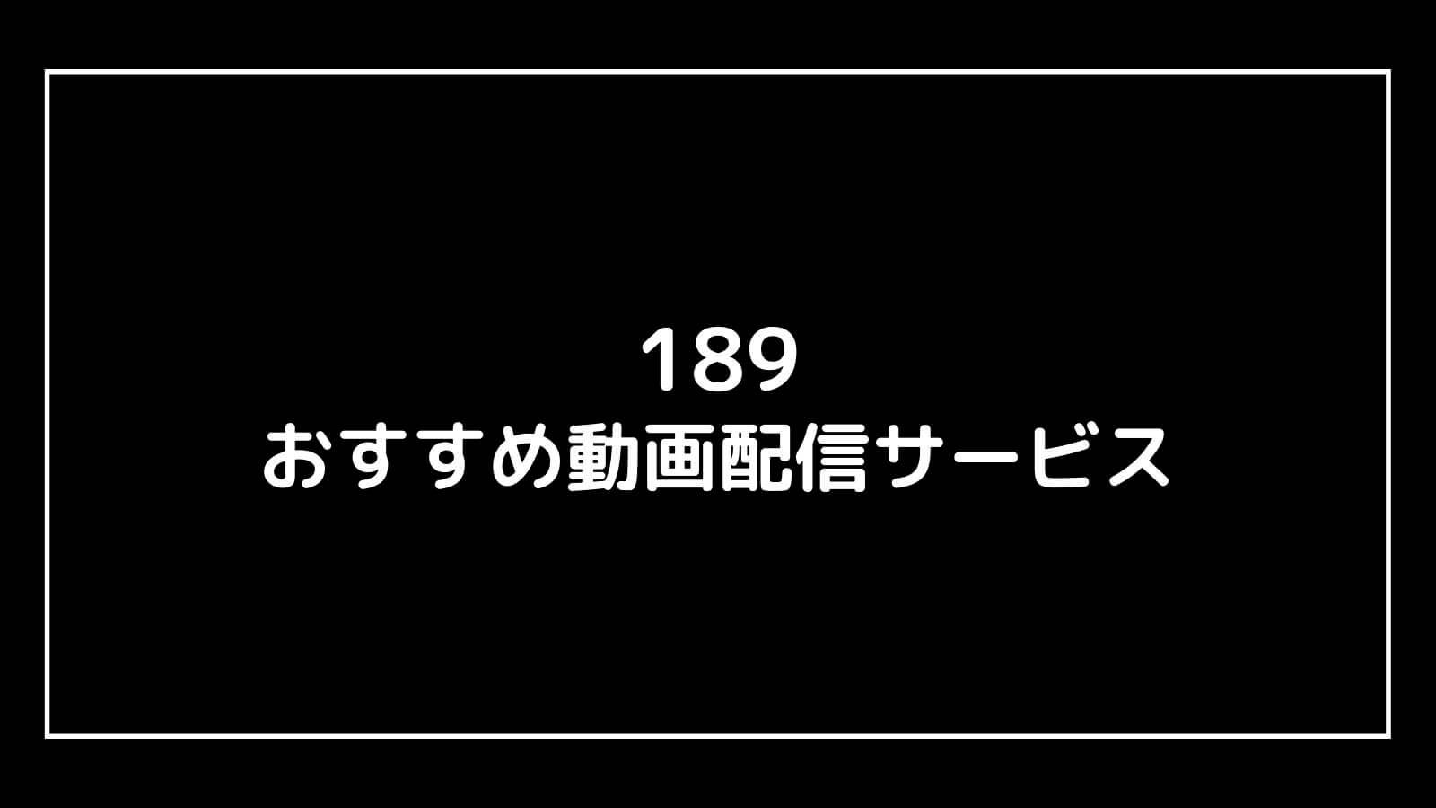 映画『189』の動画配信を無料視聴できるサブスク一覧