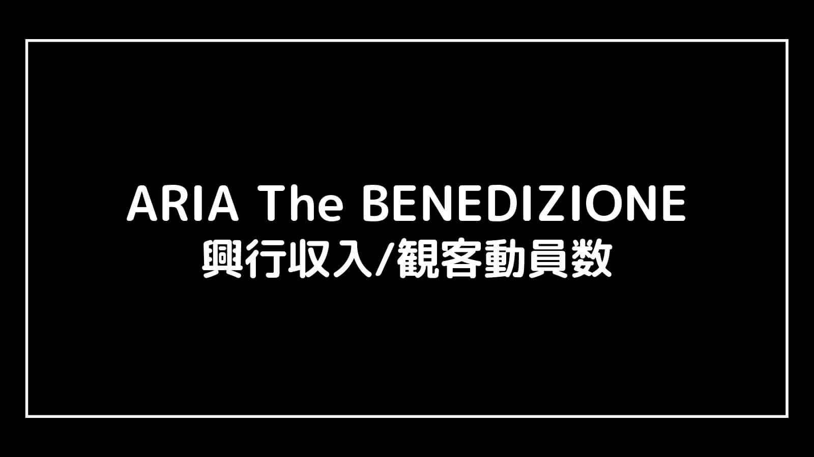 映画『ARIA The BENEDIZIONE』興行収入推移と最終興収を元映画館社員が予想