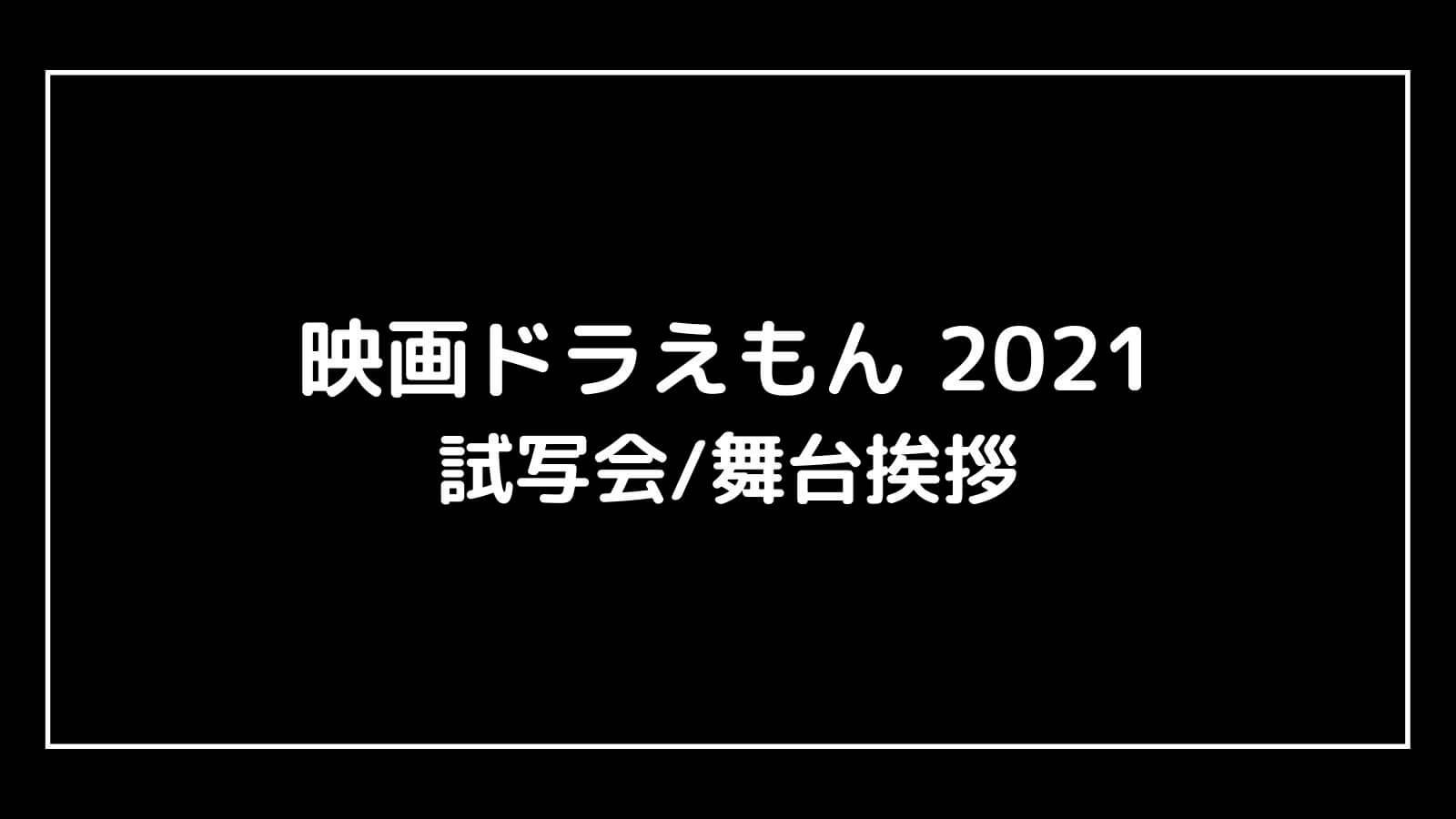 『映画ドラえもん のび太の宇宙小戦争2021』の試写会と舞台挨拶ライブビューイング情報