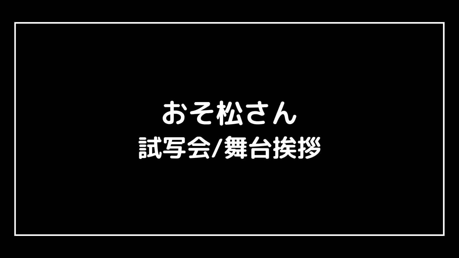 2022年映画『おそ松さん(Snow Man)』の試写会と舞台挨拶ライブビューイング情報