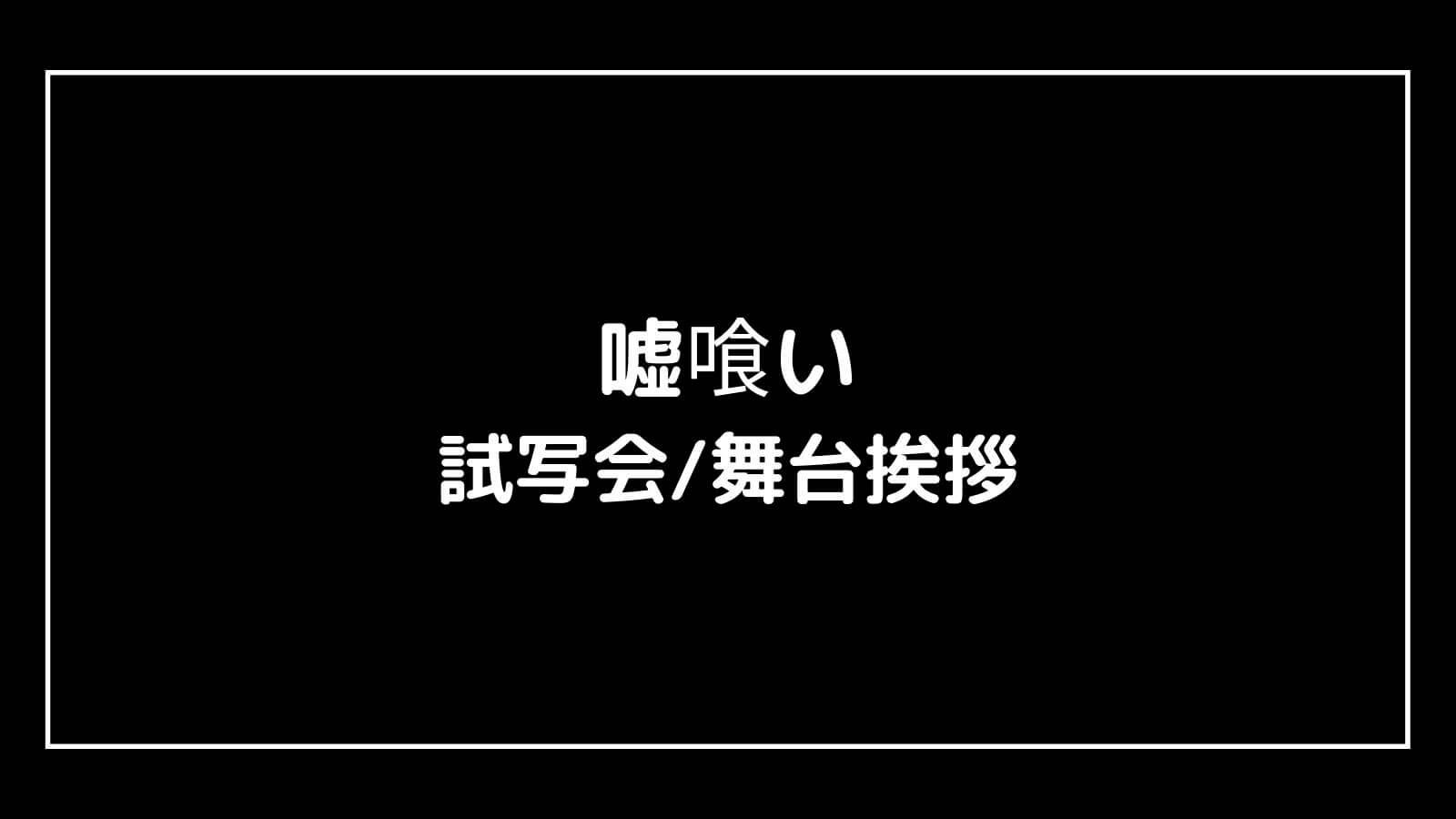 映画『嘘喰い』の試写会と舞台挨拶ライブビューイング情報