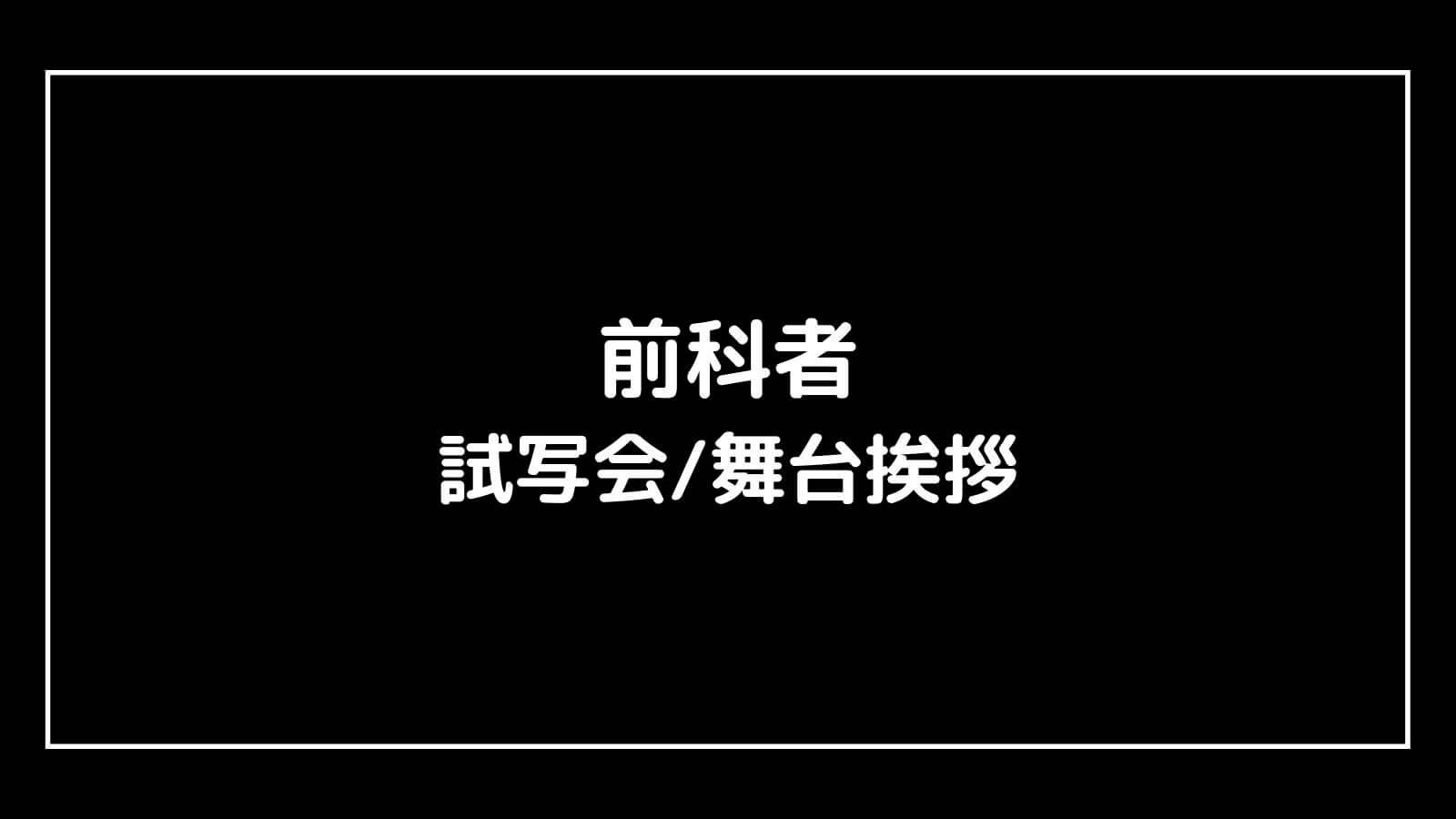 映画『前科者』の試写会と舞台挨拶ライブビューイング情報
